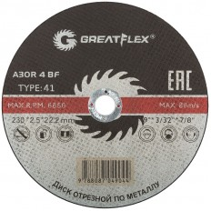 Диск отрезной по металлу Greatflex T41-230х2,5х22.2, класс Master (5/25/50) арт. 50-41-006
